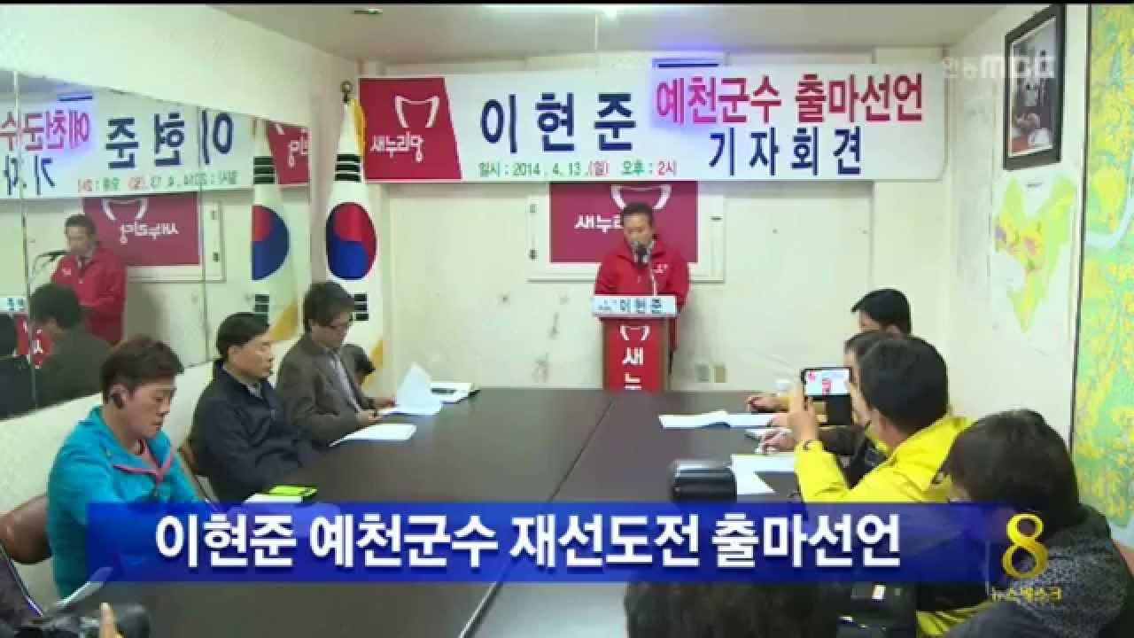 이현준 예천군수 출마 선언