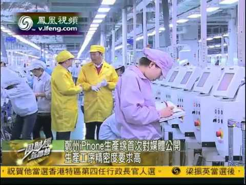 Image of Foxconn Zhengzhou Plant - Inside (Video)