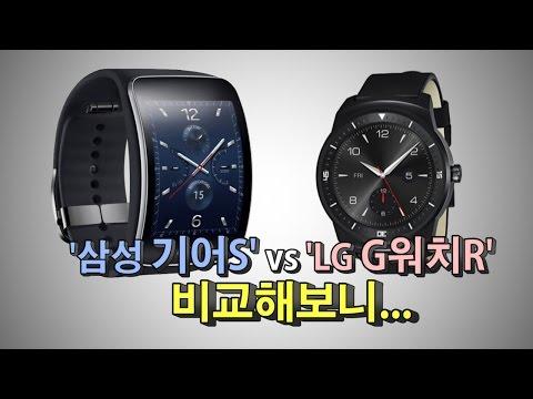 R - 삼성전자와 LG전자는 28일 전략 스마트웨어러블 '삼성 기어S'와 'LG G워치R'를 전격 공개했다. '삼성 기어S'는 스마트폰이 주변에 없을 때도 3G 이동통...