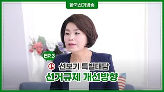 선보기 특별 대담 3회(선거규제 개선방향편)