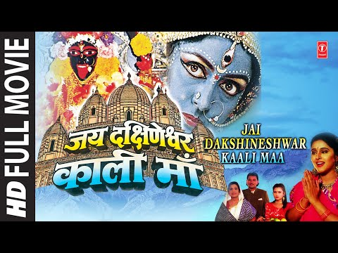 maa - Watch Full Movie Jai Dakshineshwar Kali Maa only on T-Series Bhakti Sagar Channel.