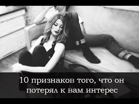 10 признаков того, что он потерял к вам интерес