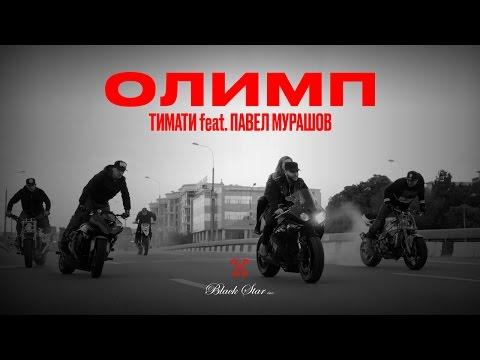 Фото Тимати feat. Павел Мурашов - Олимп