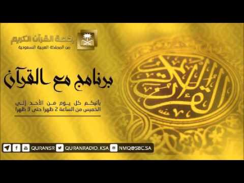 حلقة برنامج مع القرآن 29-06-1438هـ