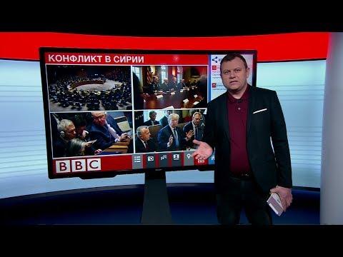 США готовят жесткий ответ по Сирии - DomaVideo.Ru