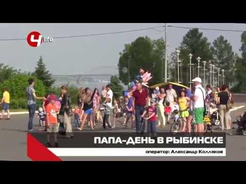 В Рыбинске отпраздновали День пап