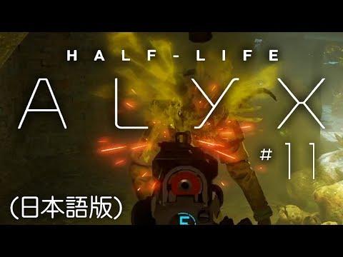 敵がうじゃってきました。SFホラーFPS『Half-Life 2』の正統後継ゲーム【Half-Life: Alyx/ハ… видео
