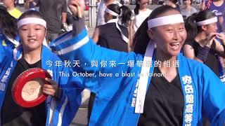 2018南瀛國際民俗藝術節 踩街前導CF