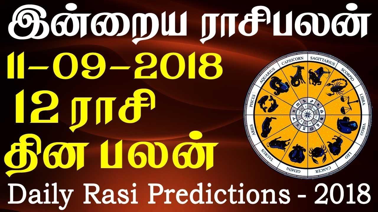 Daily RasiPalan | Today Horoscope | இன்றையராசிபலன் 11-09-2018 - RasiPalangal