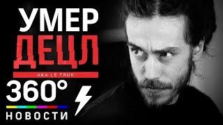 Децл умер. Рэпер Кирилл Толмацкий (Децл) скончался