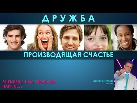 ДРУЖБА, ПРОИЗВОДЯЩАЯ СЧАСТЬЕ. Пастор Виктор Антипов