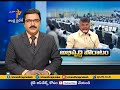 Collectors Conference On Day 2 | CM Chandrababu Unhappy over KCR Comments - Video