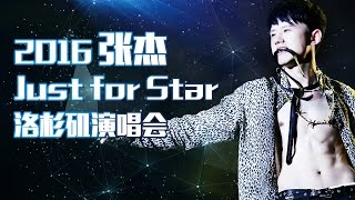 张杰《Just for Star》洛杉矶演唱会 %e4%b8%ad%e5%9c%8b%e9%9f%b3%e6%a8%82%e8%a6%96%e9%a0%bb