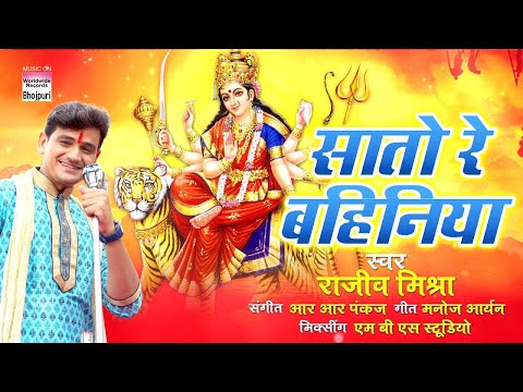 Video Saton Re Bahiniya | Rajeev Mishra | BHOJPURI DEVI GEET 2017 download in MP3, 3GP, MP4, WEBM, AVI, FLV January 2017