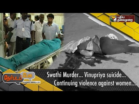 Nerpada-Pesu-Swathi-Murder--Vinupriya-suicide--Continuing-violence-against-women--27-06-16