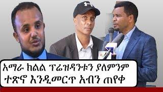 Ethiopia: የኢትዮታይምስ የዕለቱ ዜና | EthioTimes Daily Ethiopian News | Eskinder | Takele | አብን