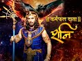 Shani ANTV Title Song