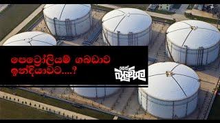 Balumgala 24.04.2017 SL Petrolium Tanks