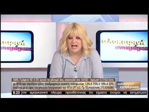 Δεν υπάρχει αίτημα ελλιμενισμού στην Ελλάδα από το ιρανικό τάνκερ | 21/08/2019 | ΕΡΤ