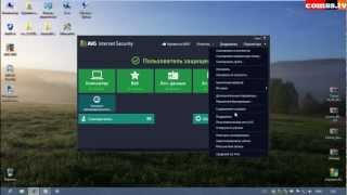 Обзор AVG Internet Security 2013: возможности и настройки Vol.2