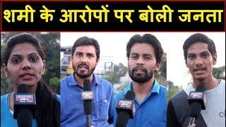 Video Mohammed Shami पर लगे आरोपों पर जनता की राय देखिए पूरा वीडियो   Headlines India MP3, 3GP, MP4, WEBM, AVI, FLV Maret 2018