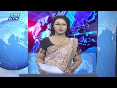 01 Am News || রাত ০১টার সংবাদ || 31 May 2020 || ETV News