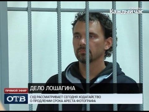 , title : 'Суд выберет для фотографа Дмитрия Лошагина меру пресечения'