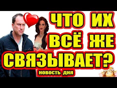 Дом 2 НОВОСТИ - Эфир 22.01.2017 (22 января 2017) - DomaVideo.Ru