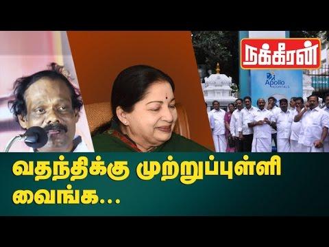 Dindigul-Leoni-Funny-Speech--RUMOURS-in-Jayalalitha-Hospitalized-incident