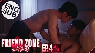 Download Video [Eng Sub] Friend Zone เอา•ให้•ชัด | EP.4 [4/4] MP3 3GP MP4