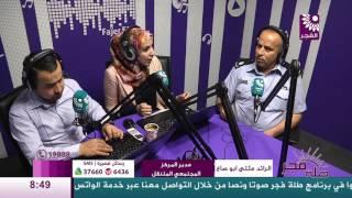 برنامج طلة فجر لقاء الرائد مثنى أبو صاع