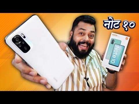 """Redmi Note 10 Unboxing And First Impressions ⚡ 6.43"""" sAMOLED, SD 678, 48MP Camera आणि बरच काही"""