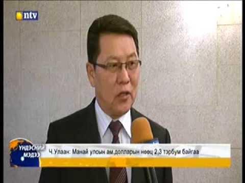 Ч.Улаан: Монгол улсын валютын нөөц тогтвортой байгаа