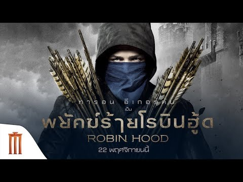 Robin Hood - Official Teaser Trailer [ซับไทย]