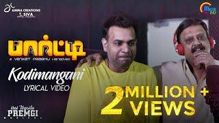 Nonton Party   Kodi Mangani   Lyrical   S P  Balasubrahmanyam  K  S  Chithra   Venkat Prabhu   Premgi Film Subtitle Indonesia Streaming Movie Download