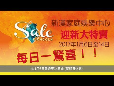 新漢《家庭娛樂中心》舉行 2017年迎新大特賣
