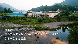 神山つなぷろ #12 さようなら青雲寮[集合住宅プロジェクト・その4]