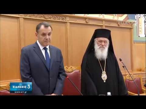 Συνεδρίασε η Ιερά Σύνοδος – Δωρεά εξοπλισμού στις Ένοπλες Δυνάμεις   02/06/2020   ΕΡΤ