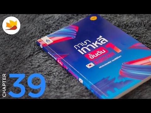 readership | chapter 39 | ภาษาเกาหลีขั้นต้น 1
