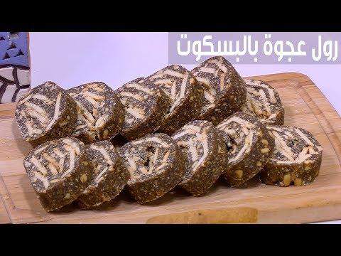 العرب اليوم - طريقة إعداد رول عجوة بالبسكوت