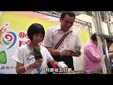 數位關懷錦囊:臺灣節慶篇_正體中文