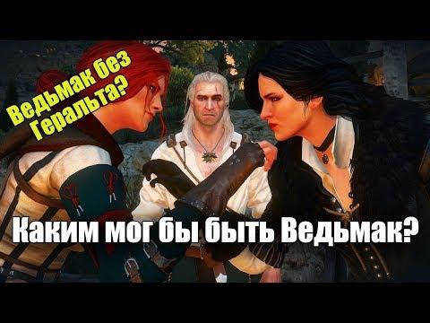 Ведьмак которого мы не получили Первый сценарий Ведьмака - DomaVideo.Ru