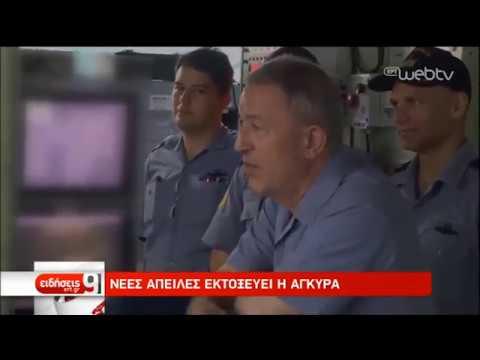 Η Κύπρος απαντά στις προκλήσεις της Άγκυρας – Η στάση της Ελλάδας | 12/08/2019 | ΕΡΤ