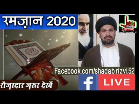 Live Ramazan 2020 । रमज़ान उल मुबारक में दुआए इफ्तेताह पढ़ने की फ़ज़ीलत व सवाब- शादाब रिज़वी, ईरान