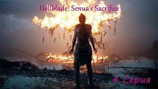 Hellblade: Senua's Sacrifice - Мир иллюзий [#4]