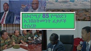 The latest Amharic News Dec 14, 2018