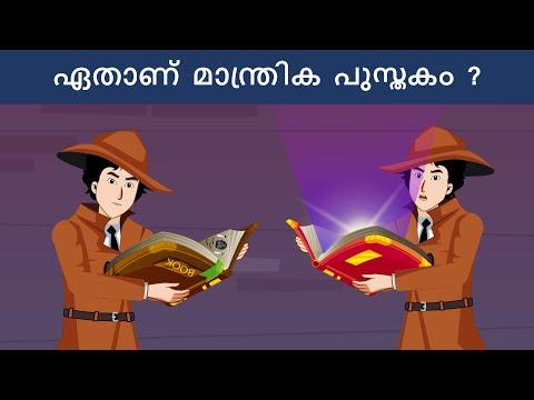 Episode 43 - Black Magic Book   മലയാളത്തിലെ കടങ്കഥകൾ   Riddles in Malayalam