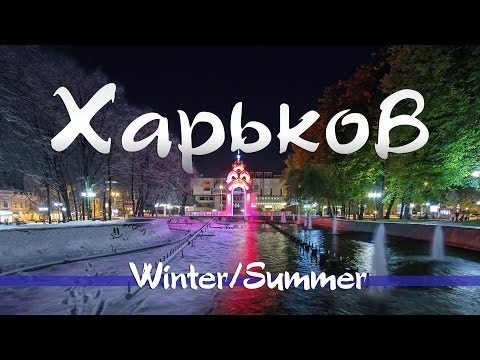 Харьков 2013 (Kharkov winter/summer hyperlapse)