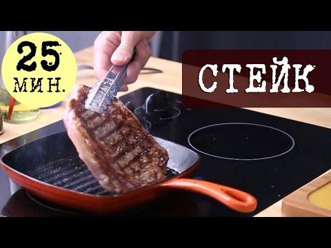 Как приготовить стейк Рибай (Rib еуе sтеак) по рецепту Джейми Оливера | Кухня \Дель Норте\ - DomaVideo.Ru