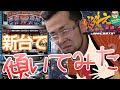 【パチスロ・パチンコ実践動画】ヤルヲの燃えカス #12